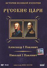 Русские цари: Александр I Павлович / Николай I Павлович, Диск 6