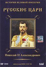 Русские цари: Николай II Александрович, Диск 8