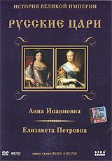 Русские цари: Анна Иоанновна / Елизавета Петровна, Диск 4