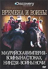 Discovery: Времена и воины: Маурийская империя - воины на слонах, Ниндзя ночи