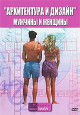 Discovery: Архитектура и дизайн мужчины и женщины discovery рим сила и величие – легионы завоевателей