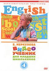 """Видеоучебник """"Английский язык для младших школьников"""". Часть 4"""
