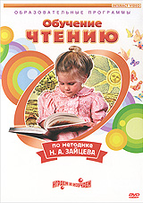 Чтение: Обучение чтению по методике Н. А. Зайцева