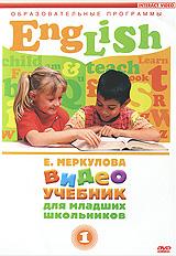 """Видеоучебник """"Английский язык для младших школьников"""". Часть 1"""