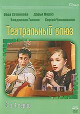 Театральный блюз: Серии 3-4