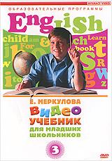 """Видеоучебник """"Английский язык для младших школьников"""". Часть 3"""
