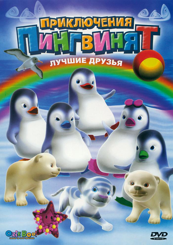 Приключения пингвинят: Лучшие друзья приключения тинтина тинтин в стране черного золота