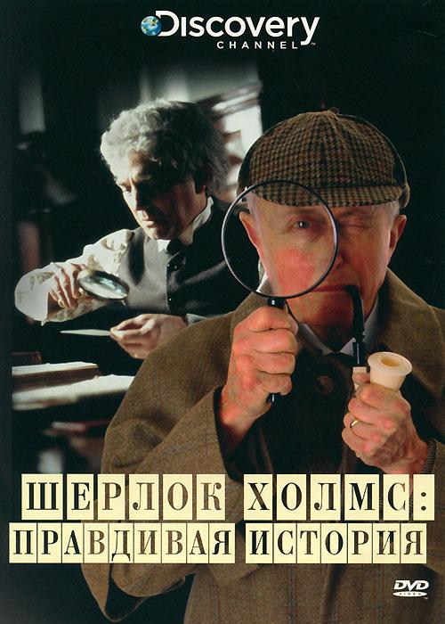 Discovery: Шерлок Холмс: Правдивая история жаровня scovo сд 013 discovery