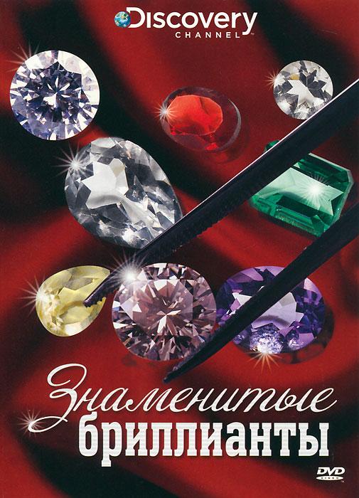 Discovery: Знаменитые бриллианты discovery лучшие места для свадеб