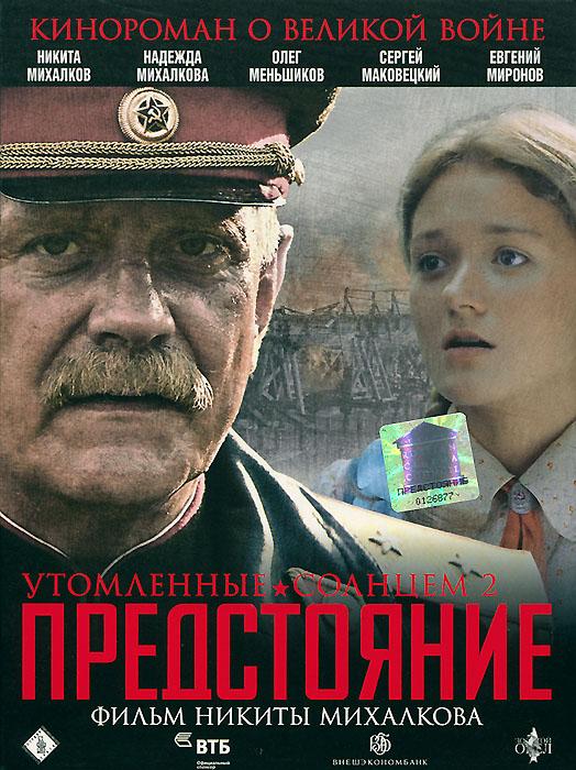 Никита Михалков (