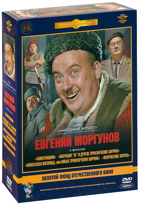 Фильмы Евгения Моргунова (4 DVD)