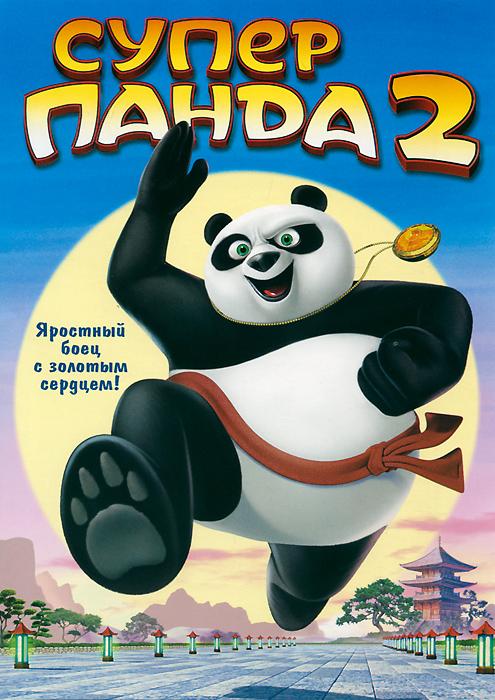 Супер Панда 2