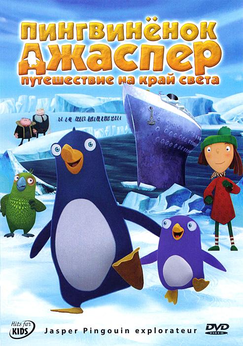 Для всех пингвинов мир ограничивается айсбергом, на котором они живут.  Но только не для Джаспера! Любопытный пингвиненок безуспешно пытается доказать своим сородичам, что там, за горизонтом, есть другой чудесный мир, хотя он сам в этом не уверен. Отправившись на изучение неведомого мира, Джаспер попадает на борт теплохода, зафрахтованного злым Доктором Блоком для экспериментов, сулящим ему баснословное богатство и власть над миром! Джасперу, с помощью дочки капитана Эммы и вечно паникующего попугая Какаро, удается расстроить планы доктора и обрести новых друзей! Но удастся ли ему теперь доказать другим пингвинам, что мир намного больше, чем они думают?