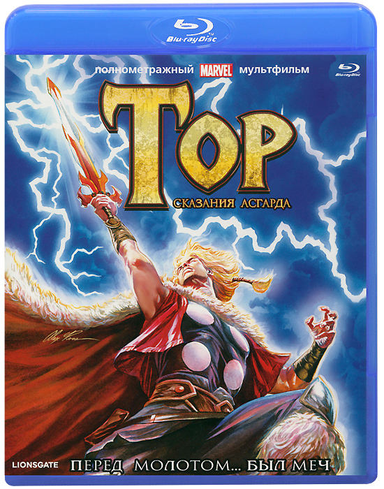 Тор: Сказания Асгарда (Blu-ray)