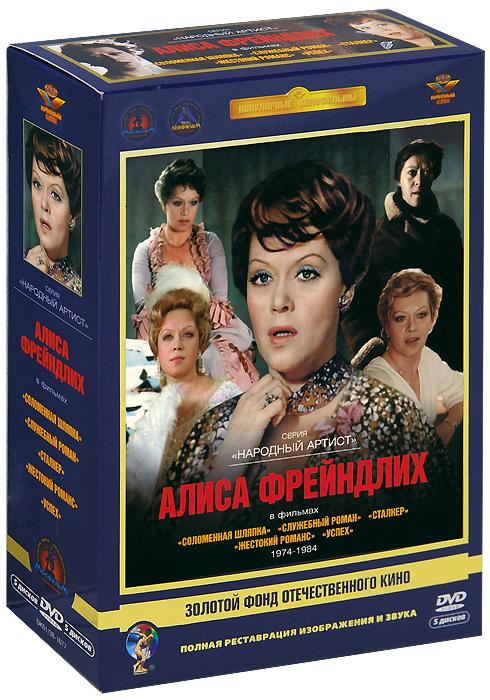 Фильмы Алисы Фрейндлих (5 DVD) Крупный План