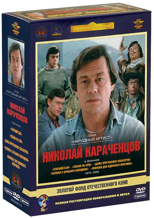Фильмы Николая Караченцова (5 DVD)