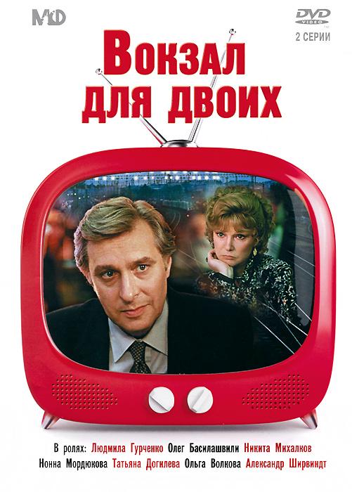 Вокзал для двоих фильмы эльдара рязанова том2 5