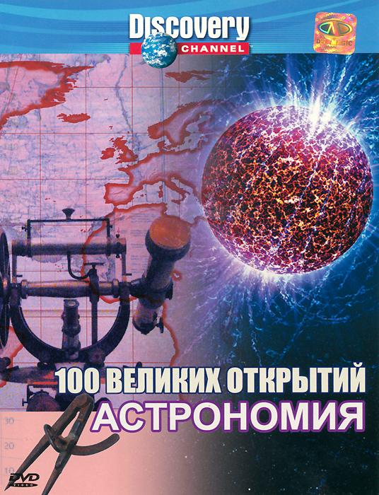 Discovery: 100 великих открытий: Астрономия