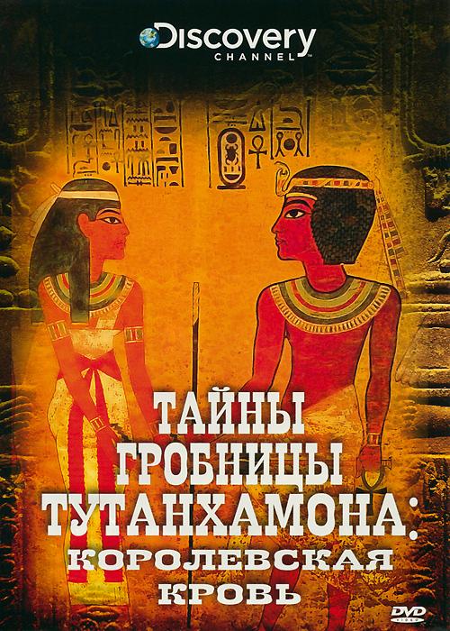 Discovery: Тайны гробницы Тутанхамона: Королевская кровь