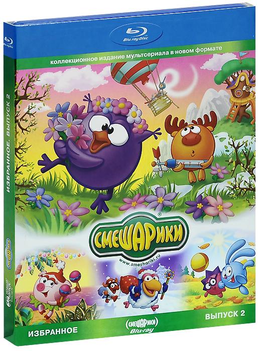 Смешарики: Избранное, Выпуск 2 (Blu-ray)