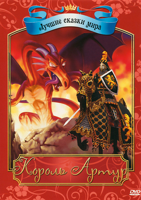 Король Артур — известная легенда Англии.  Это сказание передавалось из поколения в поколение, через менестрелей и бардов, и все еще является волшебной историей. История Короля Артура о том, что он как и большинство людей жаждал жизни полной приключений.