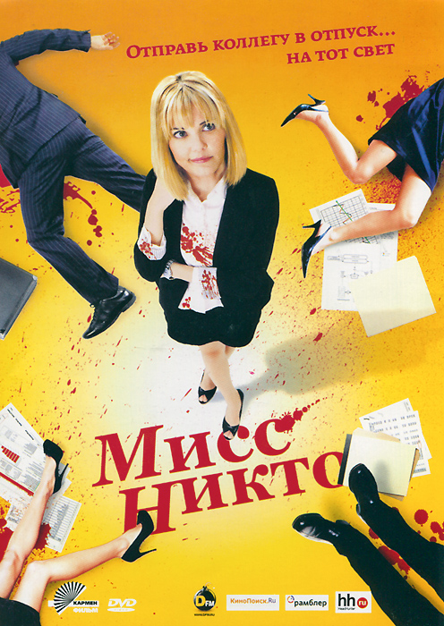 Мисс Никто Miss Nobody Productions