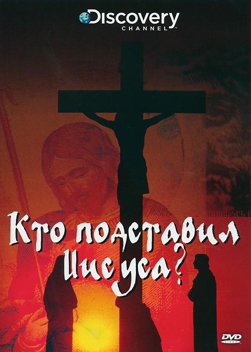 Discovery: Кто подставил Иисуса? глазами иисуса книга