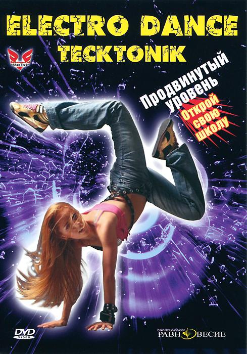 Electro Dance (Tecktonik): Продвинутый уровень клубная латина сальса продвинутый уровень