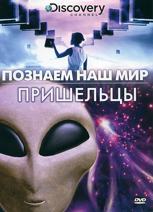 Discovery: Познаем наш мир. Пришельцы