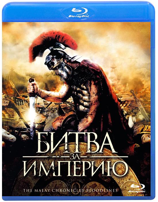 Битва за империю (Blu-ray)