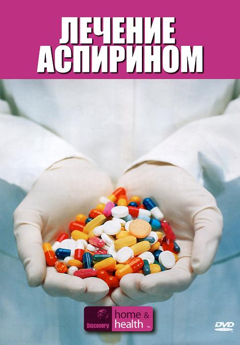Аспирин - лекарство, которое мы пьем часто и от всех заболеваний подряд.Но полезно ли оно для нашего организма? Насколько эффективно его использование при профилактике сердечных и сосудистых заболеваний, а также лечение им других болезней? Мнение экспертов - в этой программе.