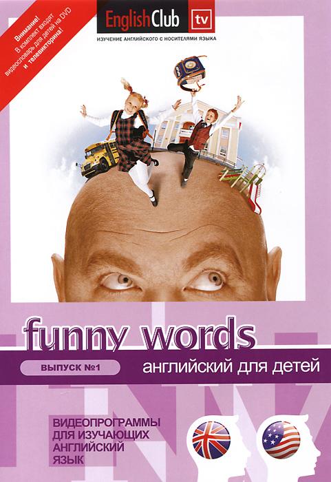 В сборник Funny Words №1 входят программы Funny Words и Funny Quiz. Funny Words - видеословарь для детей, отличная возможность пополнить словарный запас! Ваш ребенок легко и непринужденно выучит 200 новых слов.  Funny Quiz - увлекательная телевикторина. Она позволит проверить, насколько хорошо ребенок запомнил новые слова из программы Funny Words. На этом диске представлены 20 программ по темам: «Моя семья», «Моя голова», «Мое тело», «Детская площадка», «Домашние питомцы», «Насекомые», «Животные на ферме», «Школьные предметы», «Домашняя птица», «Цвета», «Лесные животные», «Цифры», «Сказочные персонажи», «Африканские животные», «Птицы», «Животные», «Времена года и погода», «На море». Методисты English Club TV рекомендуют ежедневно прослушивать 2-3 темы по два раза.Программы Funny Words и Funny Quiz содержат наиболее употребительные слова и выражения различной тематики. Возможность одновременного аудио и визуального восприятия иностранной речи позволяет добиться наибольшей эффективности при запоминании новой лексики и делает данный курс максимально полезным для детей, начинающих учить английский язык.