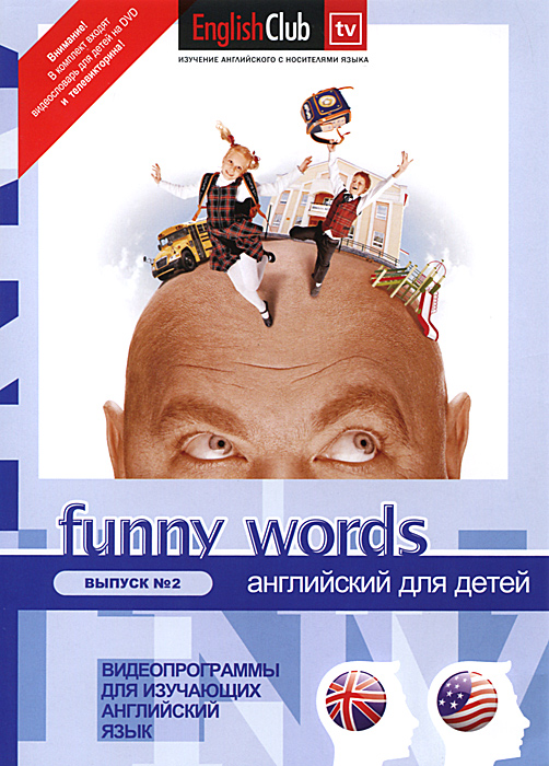 В сборник Funny Words №2 входят программы Funny Words и Funny Quiz. Funny Words - видеословарь для детей, отличная возможность пополнить словарный запас! Ваш ребенок легко и непринужденно выучит 200 новых слов.  Funny Quiz - увлекательная телевикторина. Она позволит проверить, насколько хорошо ребенок запомнил новые слова из программы Funny Words. На этом диске представлены 20 программ по темам: «Игрушки», «Рисование», «В лесу», «Ягоды», «Мучные кондитерские изделия», «Фрукты», «Тропические фрукты», «Молочные продукты», «Овощи», «Напитки», «Моя комната», «Гостиная», «Моя квартира», «Ванная», «Кухня», «Прогулка по городу», «Мой город», «Виды спорта», «Одежда», «Обувь». Методисты English Club TV рекомендуют ежедневно прослушивать 2-3 темы по два раза.Программы Funny Words и Funny Quiz содержат наиболее употребительные слова и выражения различной тематики. Возможность одновременного аудио и визуального восприятия иностранной речи позволяет добиться наибольшей эффективности при запоминании новой лексики и делает данный курс максимально полезным для детей, начинающих учить английский язык.