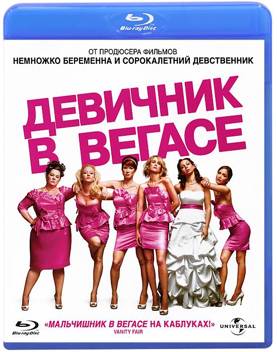 Девичник в Вегасе (Blu-ray)