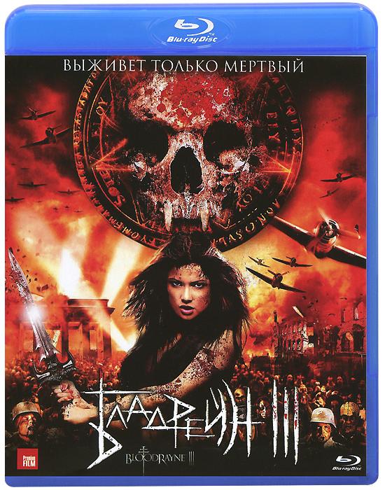 Бладрейн III (Blu-ray)