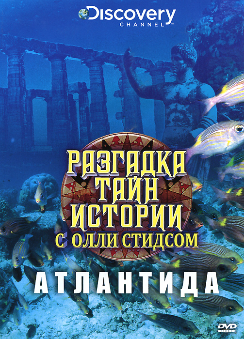 Discovery: Разгадки тайн истории с Олли Стидсом: Атлантида