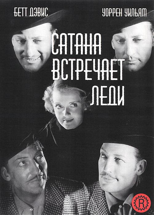 Zakazat.ru Сатана встречает леди