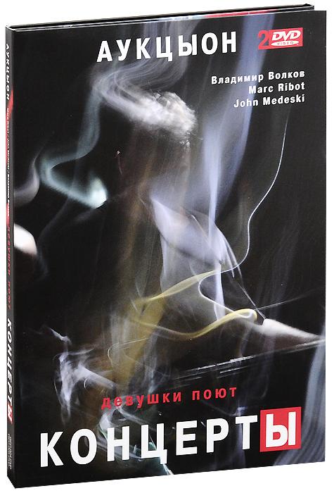 Аукцыон: Девушки поют. Концерты (2 DVD) блокада 2 dvd
