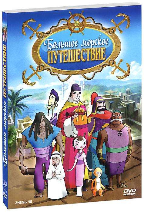 Мультфильм рассказывает об увлекательном путешествии китайского принца и его верных друзей на «большую землю». Им предстоит противостоять невзгодам, бороться со штормами, давать отпор недругам и неуклонно двигаться к своей цели. Это путешествие обещает быть очень захватывающим!