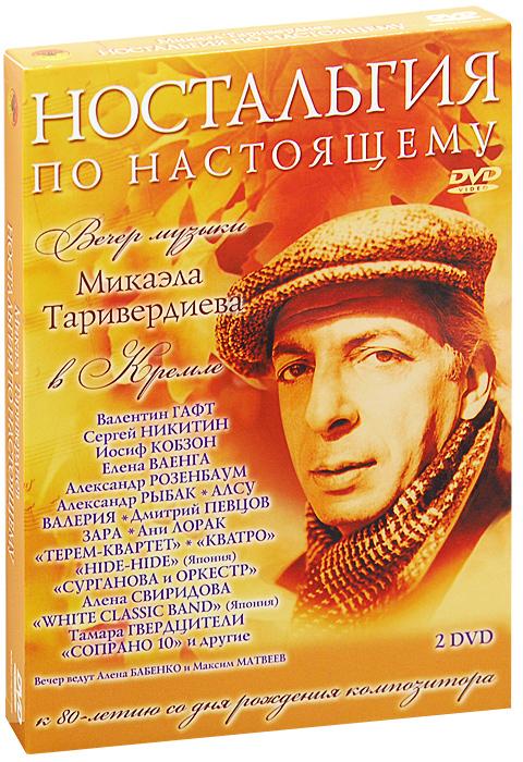 Микаэл Таривердиев: Ностальгия по настоящему (2 DVD) группа сурганова и оркестр альбомы