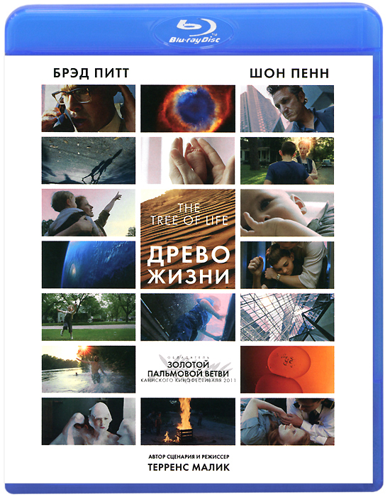 Древо жизни (Blu-ray)