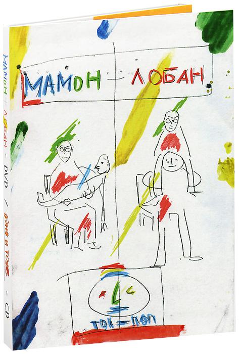 Мамон + Лобан (DVD + CD) м медведев любовь и голуби история создания фильма dvd