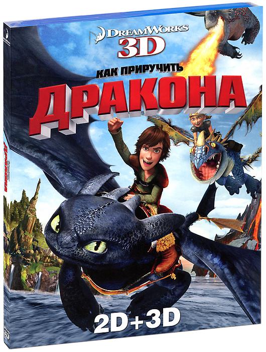 Любимый зрителями и признанный критиками, мультфильм студии DreamWorks Animation «Как приручить дракона» представляет очаровательную и оригинальную историю, в которой вы найдете и захватывающий сюжет, и невероятные приключения, и, конечно, смешные шутки! Юный викинг Иккинг нарушает традицию, подружившись со своим самым злейшим врагом – свирепым драконом, которого он называет Беззубиком. Необыкновенным героям придется сообща бороться с вечным противостоянием людей и драконов в этом «чудесном и смешном шедевре»!Today