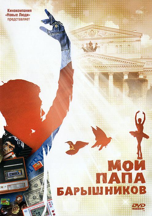 Дмитрий Выскубенко, Анна Михалкова   (