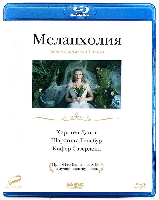 Меланхолия (Blu-ray) лицензионные фильмы на blu ray купить