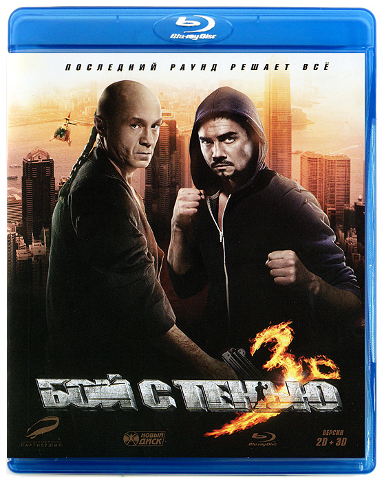 Бой с тенью 3 3D и 2D (Blu-ray)