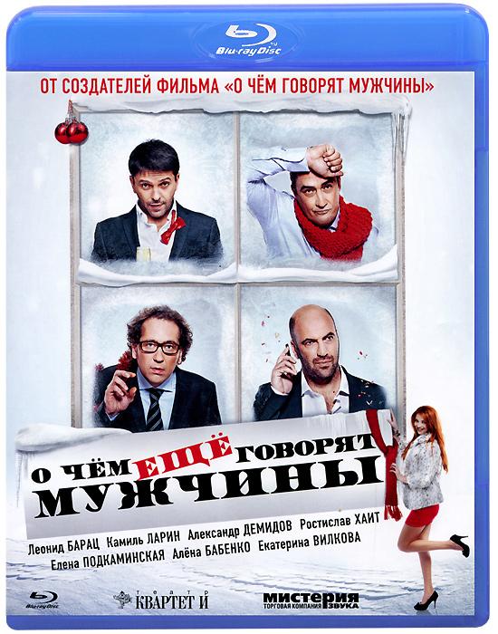 О чём ещё говорят мужчины (Blu-ray)