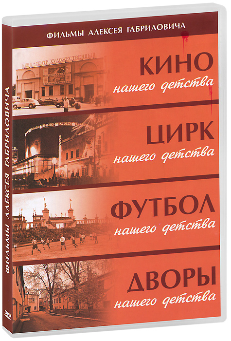 Фильмы Алексея Габриловича