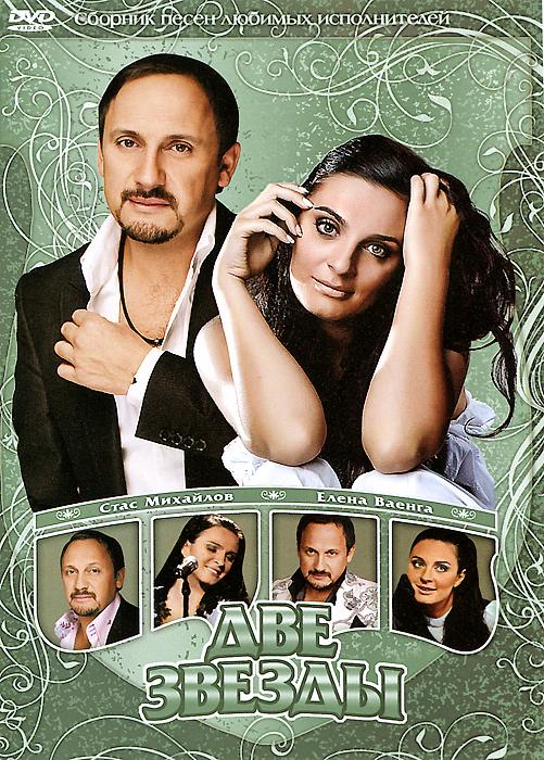 Две звезды: Стас Михайлов и Елена Ваенга