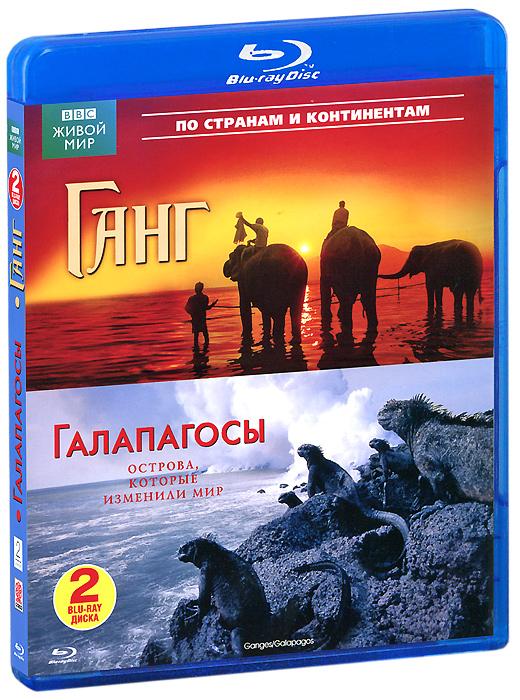 BBC: Ганг / Галапагосы (2 Blu-ray) 3d blu ray плеер panasonic dmp bdt460ee
